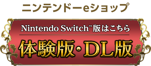 Nintendo Switch版はこちら